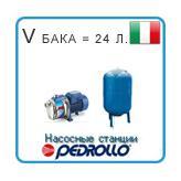 Насосные станции Pedrollo на 24 литра