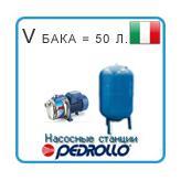 Насосные станции Pedrollo на 50 литров