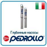 Глубинные насосы Pedrollo