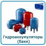 Баки (гидроаккумуляторы)